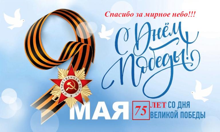С 75 Днём Победы!