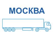 Пропуска для движения по Москве в дневное время